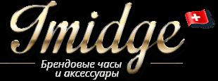 Имидж - магазин копии брендов: лучшие часы реплики и аксессуары