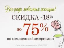 Всё ради любимых женщин! Скидки до -75% на ВСЁ! [ЗАВЕРШЕНА]