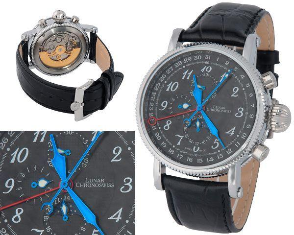Мужские часы Chronoswiss  №MX0611