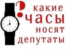 Часы, которые носят депутаты. Рейтинг магазина Имидж