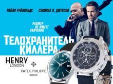 Какие часы носят в фильме «Телохранитель киллера»