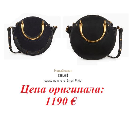 Сумка Chloe  №S582