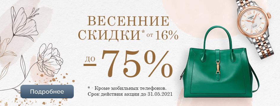 Майские скидки 2021 (16%)