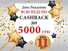 Cashback до 5000 грн - в честь 11-летия магазина Имидж! [ЗАВЕРШЕНА]