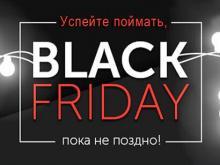 В черную-черную пятницу…Страшно? Нет, выгодно – скидки до 70% в магазине Имидж [ЗАВЕРШЕНА]
