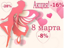Для полного счастья любимым женщинам – скидки до -28% на все! [ЗАВЕРШЕНА]