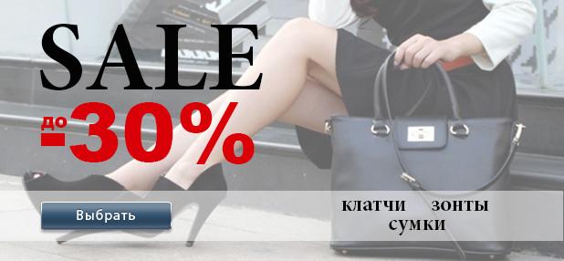 -30% женские сумки, клатчи, зонты
