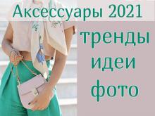 Модные аксессуары 2021 года