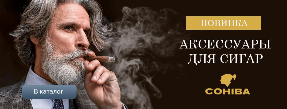 Аксессуары для сигар Кохиба