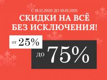 Магия Нового года в действии: в магазине Имидж скидки от 25% до 75%! [ЗАВЕРШЕНА]