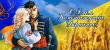 С Днем Конституции Украины! [ЗАВЕРШЕНА]