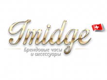 Имидж – лучший магазин часов и аксессуаров