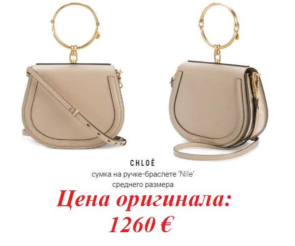 Сумка Chloe  №S648