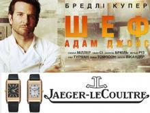 Jaeger-LeCoultre – звезда высокой кухни в фильме «Шеф Адам Джонс»