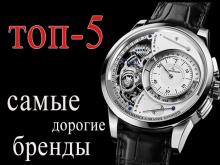 Топ-5 самых дорогих часовых брендов