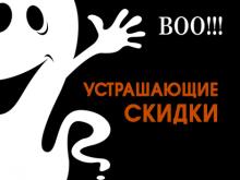 Halloween SALE! В магазине Имидж стартует неделя «страшных» скидок [ЗАВЕРШЕНА]
