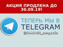 Скидка 20%! Только для подписчиков нашего Telegram-канала Imidge.com.ua [ЗАВЕРШЕНА]