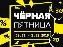 Акции черной пятницы в онлайн-бутике Имидж: грандиозные скидки на эксклюзив!
