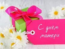 Спешите выгодно приобрести роскошные подарки ко Дню матери! [ЗАВЕРШЕНА]