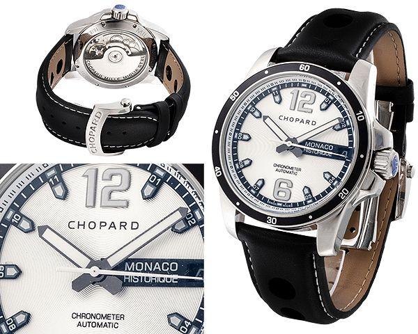 Копия часов Chopard  №N2508