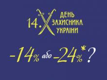 С Днем защитника Украины! Выбери подарок и получи скидку до -24%! [ЗАВЕРШЕНА]