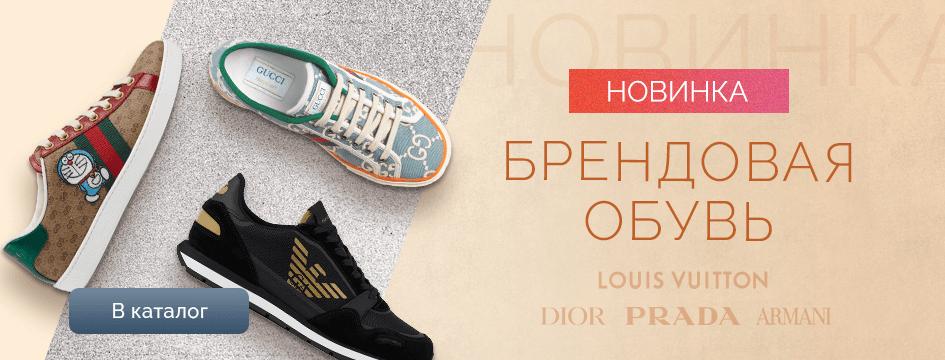 Брендовая обувь 2021