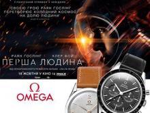 Первый человек на Луне и его часы