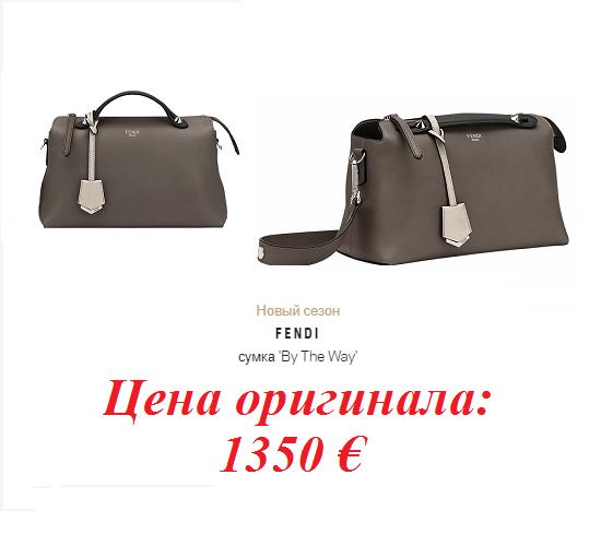 Сумка Fendi  №S583