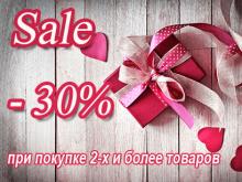 Только для влюбленных: при покупке 2-х и более товаров скидка 30% [ЗАВЕРШЕНА]