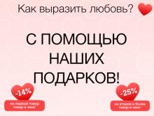 Valentine's Day в магазине Имидж: помогаем дарить любовь и подарки! [ЗАВЕРШЕНА]