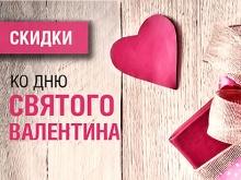 Интернет-магазин Имидж в роли Святого Валентина: скидки на подарки всем влюбленным! [ЗАВЕРШЕНА]