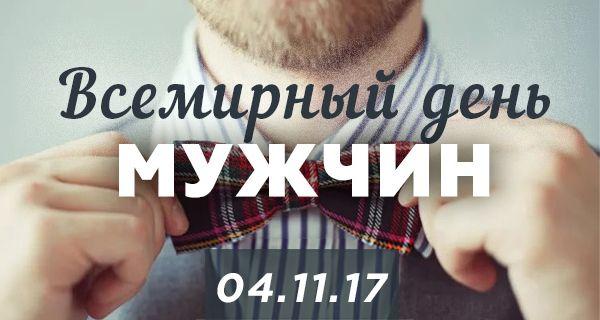 подарки к всемирному дню мужчин (World Men's Day)