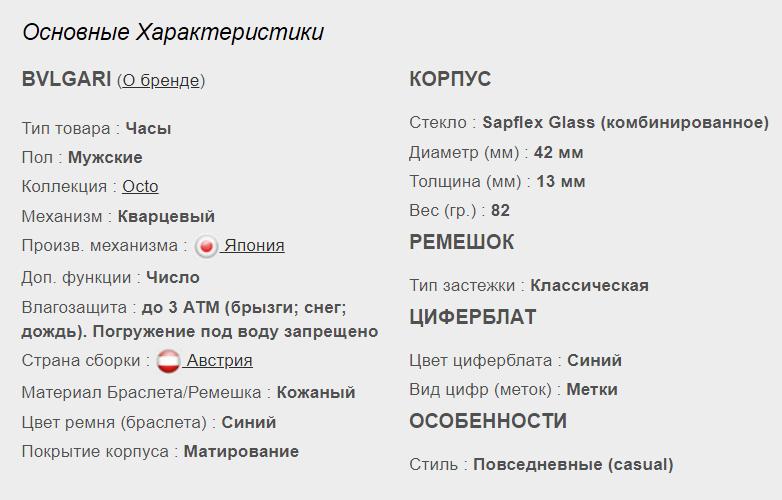 Технические характеристики реплики часов Булгари Окто 41 мм