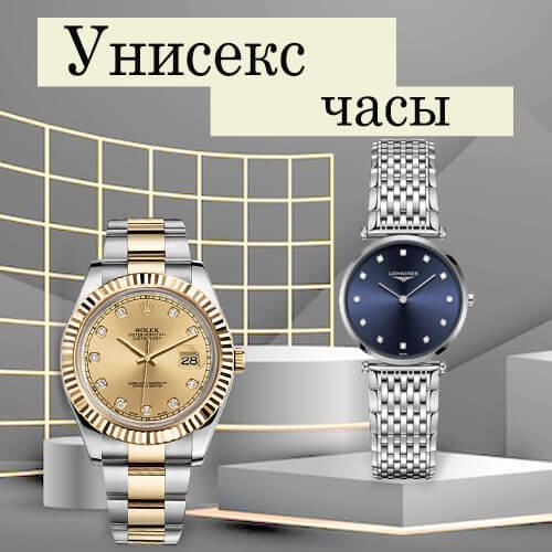 Часы унисекс по выгодным ценам