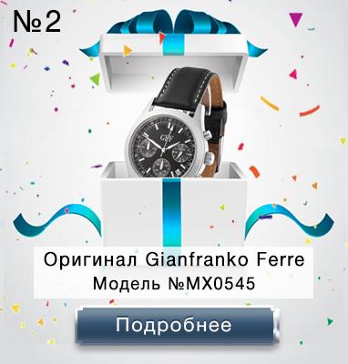 Приз в розыгрыше - часы оригинал Gianfranco Ferre MX0545