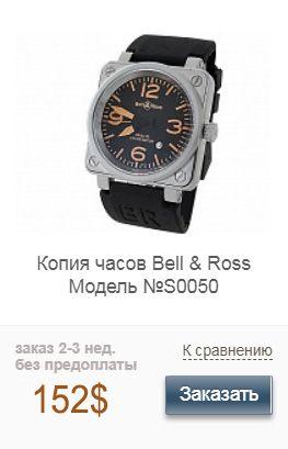 Копия часов Роберта Дауни-младшего Bell&Ross