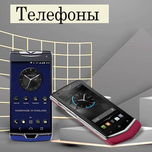 Телефоны по выгодным ценам