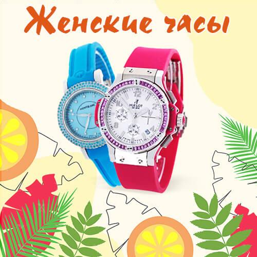 Женские часы по выгодной цене