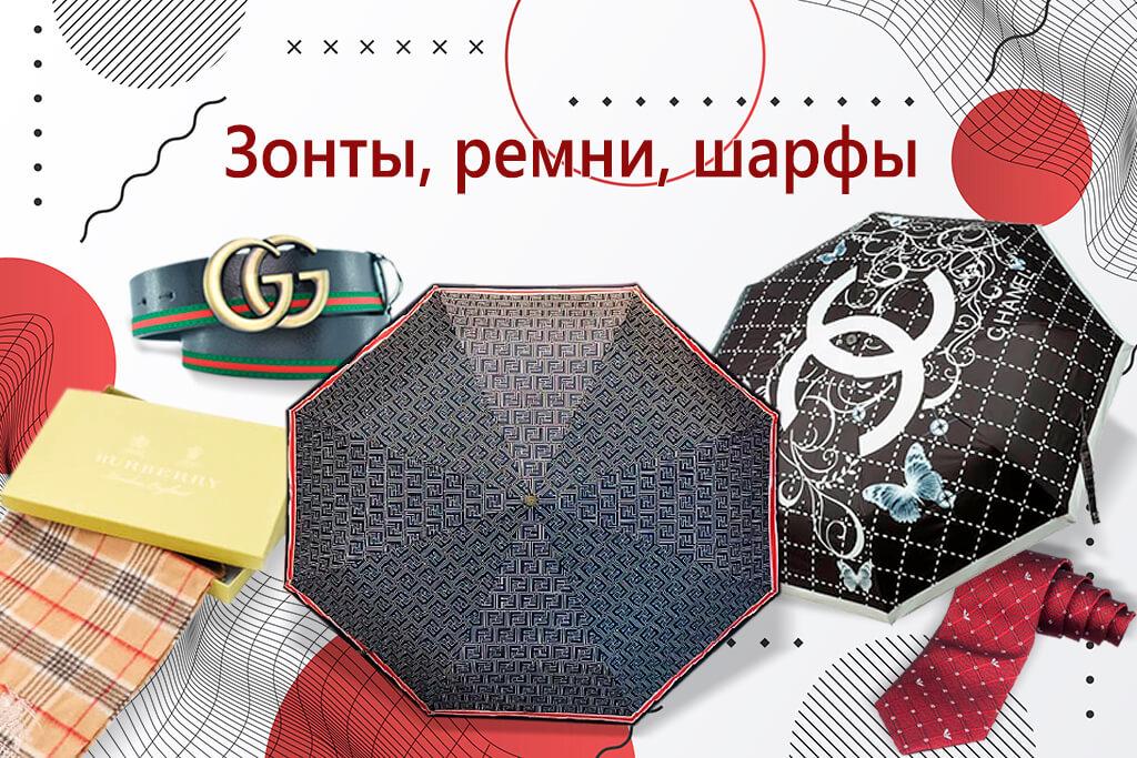 Брендовые зонты, ремни, шарфы по выгодным ценам