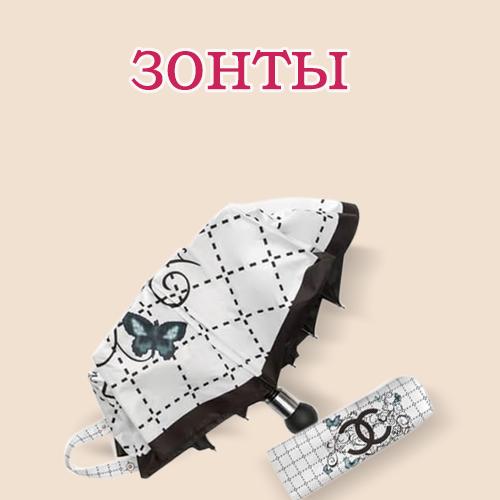 Женские зонтики на подарок к 8 Марта