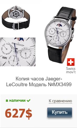 Реплика мужских часов Jaeger-LeCoultre Master Ultra Thin Perpetual MX3499