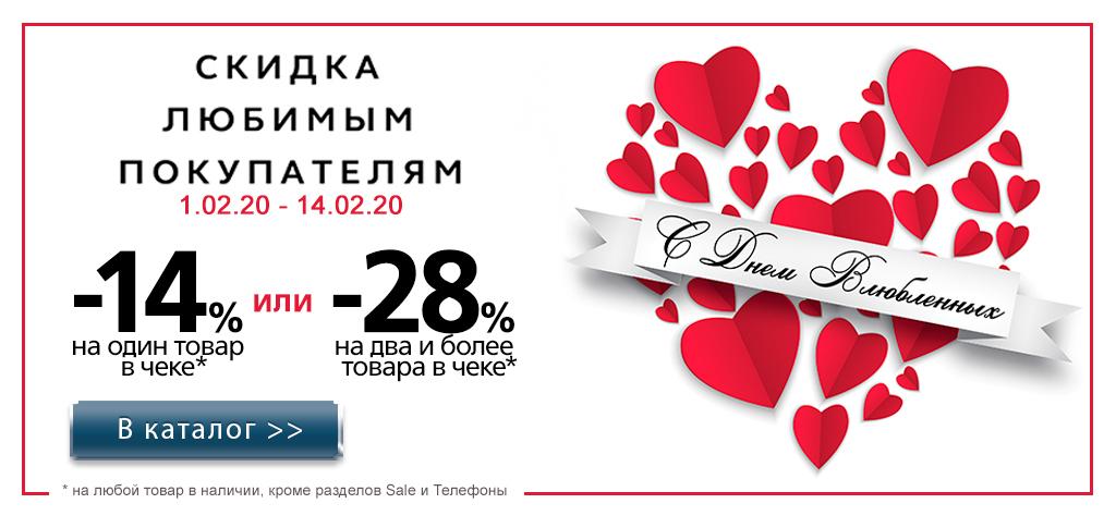 Скидки любимым покупателям ко дню Святого Валентина