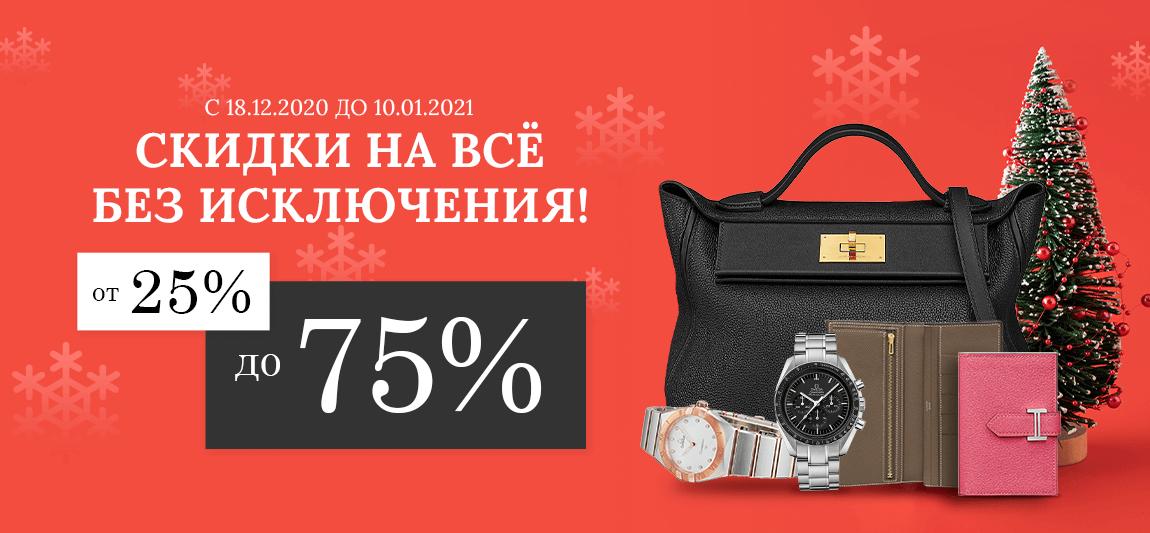 В интернет магазине ИМИДЖ с 18 декабря по 10 января 2021 г. СКИДКИ от 25% до 75% на ВСЁ