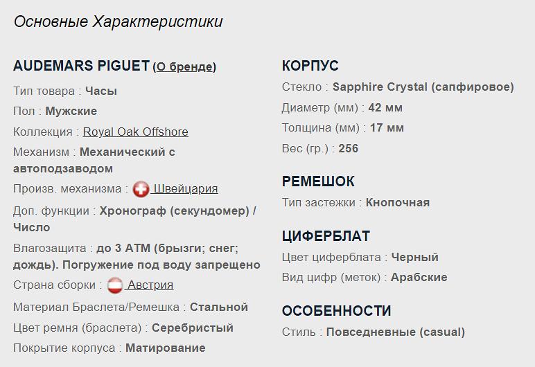 Технические характеристики реплики Одемар Пиге Роял Оук Офшор Хронограф