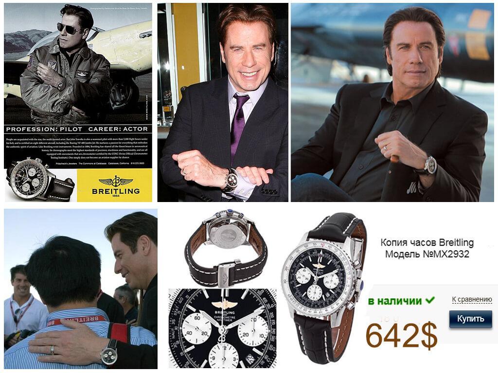 Любимые часы Джона Траволты Breitling Navitimer