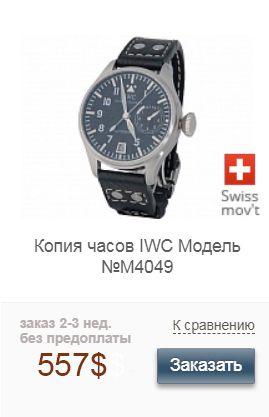 Наручные часы Жузеппе Гвардиола IWC Pilot