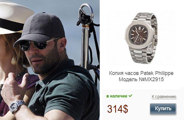 Наручные часы Джейсона Стэтхема Patek Philippe Nautilus