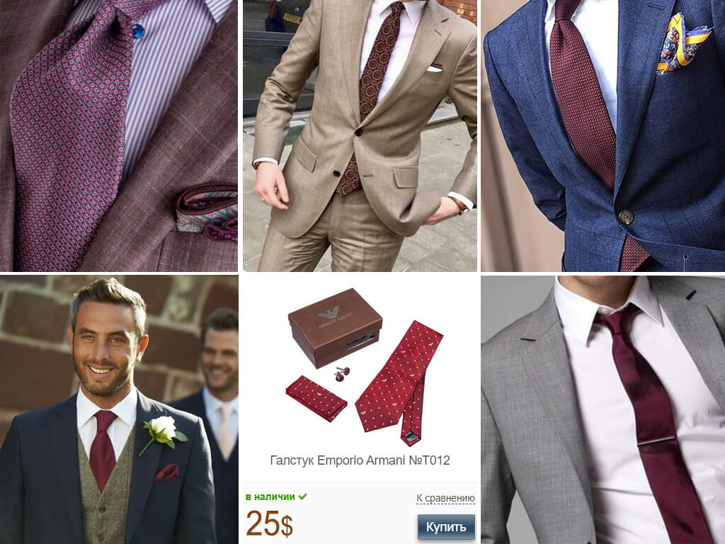 Бордовые галстуки - один из универсальных вариантов