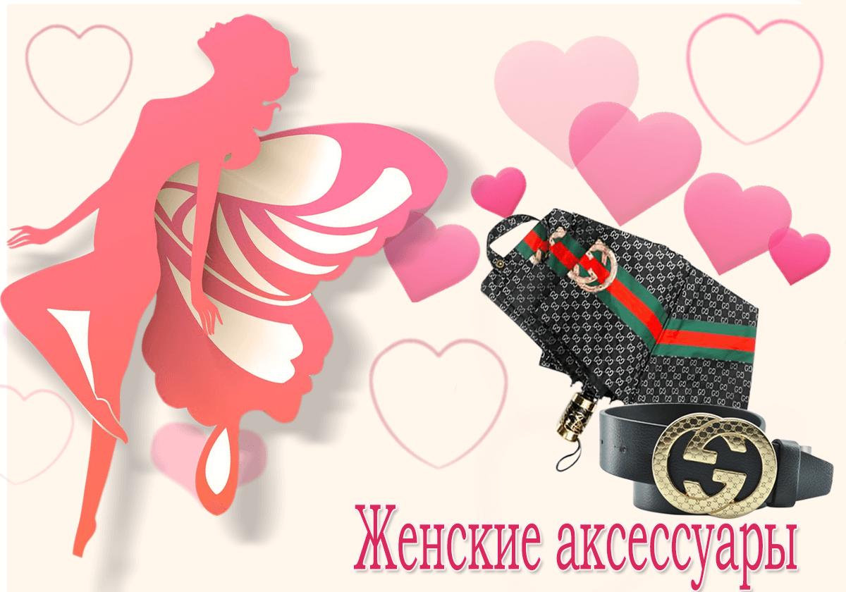 Женские аксессуары в подарок на 8 Марта