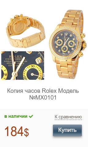 Реплика Rolex Cosmograph Daytona 40 mm Yellow Gold